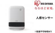 人感センサー付 大風量セラミックファンヒーター JCH-12TD4-W