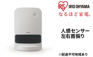 人感センサー付 大風量セラミックファンヒーター 首振り JCH-12TDSW1-W