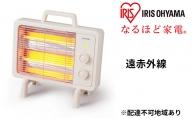 遠赤外線電気ストーブ 小型 遠赤外線ヒーター IEHD-800