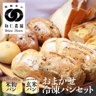 お米の甘味がギュッと詰まったおまかせ冷凍パン コシヒカリ 黄金の煌き 和仁農園 季節の冷凍パン 8~10個 米粉 玄米粉
