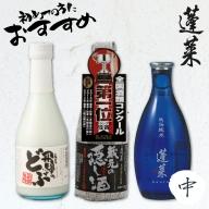 蓬莱お試しセット 渡辺酒造店 飛騨の酒 日本酒 飛騨のどぶ 蔵元の隠し酒 秘伝純米 3本セット