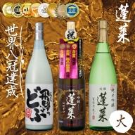 蓬莱飲み比べ3本セット(中) 渡辺酒造店 純米吟醸 吟醸 飛騨の酒 日本酒 飛騨のどぶ