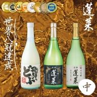 蓬莱飲み比べ3本セット(大) 渡辺酒造店 純米吟醸 吟醸 飛騨のお酒 日本酒 飛騨のどぶ