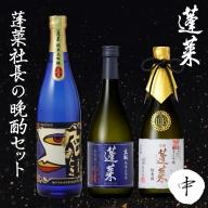 蓬莱社長の晩酌セット 渡辺酒造店 飛騨のお酒 日本酒 純米大吟醸 720ml×3本セット