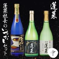 蓬莱社長のイチオシセット 渡辺酒造店 純米吟醸 飛騨のお酒 日本酒 720ml×3本セット