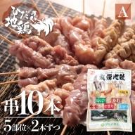 飛騨地鶏 焼き鳥 10本セットA 部位5種類 もも 皮 ふりそで ぼんじり せせり 希少部位 国産鶏肉 食べ比べ