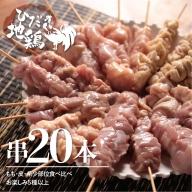 飛騨地鶏 焼き鳥 20本セット 部位7種類 もも 皮 ふりそで なんこつ ホルモン せせり ぼんじり 希少部位 国産鶏肉 食べ比べ