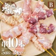 飛騨地鶏 焼き鳥 10本セットB 部位5種類 もも 皮 ふりそで なんこつ ホルモン 希少部位 国産鶏肉 食べ比べ