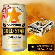 a10-518 【サッポロビール】 ゴールドスター 350ml×24本