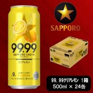 a16-039 【サッポロ】99.99 クリアレモン500ml缶×24本