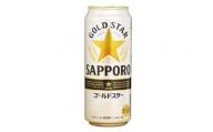 a17-026 【サッポロ ビール】新ゴールドスター500ml缶×24本