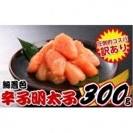 Z004 無着色辛子明太子切子(300g)