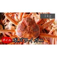 【ふるさと納税】ボイル舞鶴かに(松葉かに/ズワイガニ)1キロサイズ