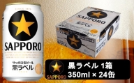 a95-001 定期便 5回【サッポロビール】 黒ラベル 350ml×24本