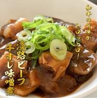 BYC5◇淡路ビーフ 牛すじ味噌煮(缶詰)無添加