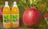【2020年9月以降発送】樹上完熟奥久慈りんご10kg&りんご無添加100%ストレートジュース2本