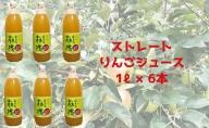 【2020年9月以降発送】完熟奥久慈りんご無添加100%ストレートジュース6本