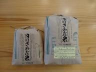 内川さわだ米(あきたこまち精米)7.5kg 秋田県五城目町産