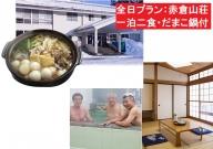 赤倉山荘ペア宿泊券(一泊二食・だまこ鍋付)