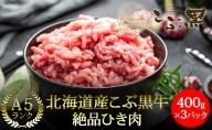 【絶品A5】北海道産黒毛和牛【こぶ黒】和牛挽肉
