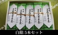 <大野菓子舗>三石昆布羊羹 5本入(白餡のみ)