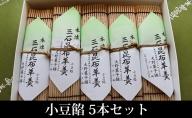 <大野菓子舗>三石昆布羊羹 5本入(小豆のみ)