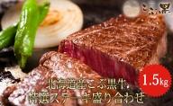 北海道産黒毛和牛【こぶ黒】特選ステーキ盛り合わせ1.5kg