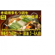 A003.博多もつ鍋セット(醤油)3~4人前/限定50個