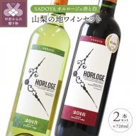 山梨の地ワイン2本セット(サドヤ オルロージュ赤白)720ml×2本