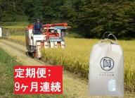 【9ヶ月】 よざえもんの 一等米・あきたこまち5kg(精米)【定期便】秋田県産