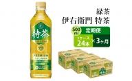 【3ヶ月定期便】サントリー緑茶 伊右衛門 特茶(特定保健用食品)500ml×24本
