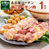 名古屋コーチン鍋セット&名古屋コーチン1羽分セット[001T01]