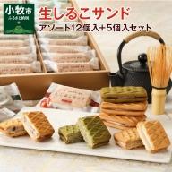 生しるこサンドアソート12個入+5個入セット(3種類から選択)[038M01]