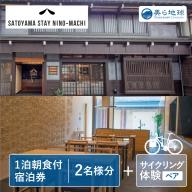 飛騨里山サイクリング&NINO-MACHI宿泊 体験&宿泊 ペアチケット 朝食付き[Q303]