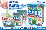 【乳酸菌プラス】山本漢方の大麦若葉粉末(90スティック入り)[027Y05]