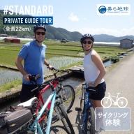 飛騨里山サイクリング プライベートガイドツアー スタンダードコース 1~4名様まで[Q306]