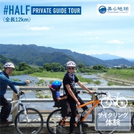 飛騨里山サイクリング プライベートガイドツアー ハーフコース 1~4名様まで[Q307]
