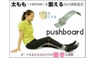 簡易型大腿四頭筋訓練器 「プッシュボード」[030M06]
