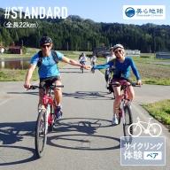 飛騨里山サイクリングガイドツアー スタンダード 飛騨古川 自転車 体験  ペアチケット[Q304]