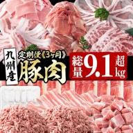 t004-002 【定期便・全3回】鹿児島県産豚肉定期便<3ヵ月連続・毎回2kg以上>