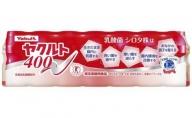 ヤクルト400(4週お届け)<※愛知県日進市内のお届け限定>
