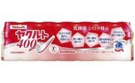 ヤクルト400(12週お届け)<※愛知県日進市内のお届け限定>