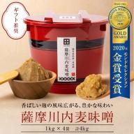 A-323薩摩川内 麦味噌 1kg×4袋 計4kg(朱樽入)むぎ味噌