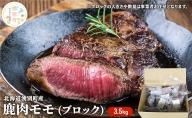 北海道湧別町産 鹿肉モモ(ブロック)約4kg