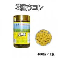 A1-3070/3種ウコン 400粒×1瓶