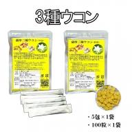 W-3006/3種ウコン10g(2g×5包)& 3種ウコン100粒(20g)