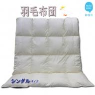 羽毛布団 シングルサイズ(B-01) ホワイトダウン85% 抗菌・防臭