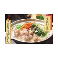 AE49.日本料理てら岡.博多もつ鍋セット(醤油味)2~3人前