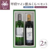 甲府ワイン2本セット(モンシェルバン 赤750ml・甲州ドライ 白720ml)