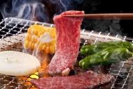 【 秋田牛 極上 】 黒毛和牛 焼肉用 約450g 仙北市産